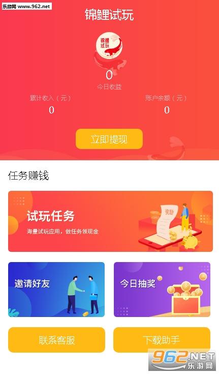锦鲤试玩appv1.0 最新版_截图2