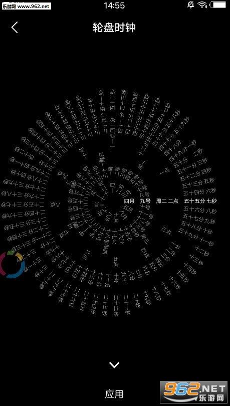 时间轮盘屏保手机版v1.7_截图2