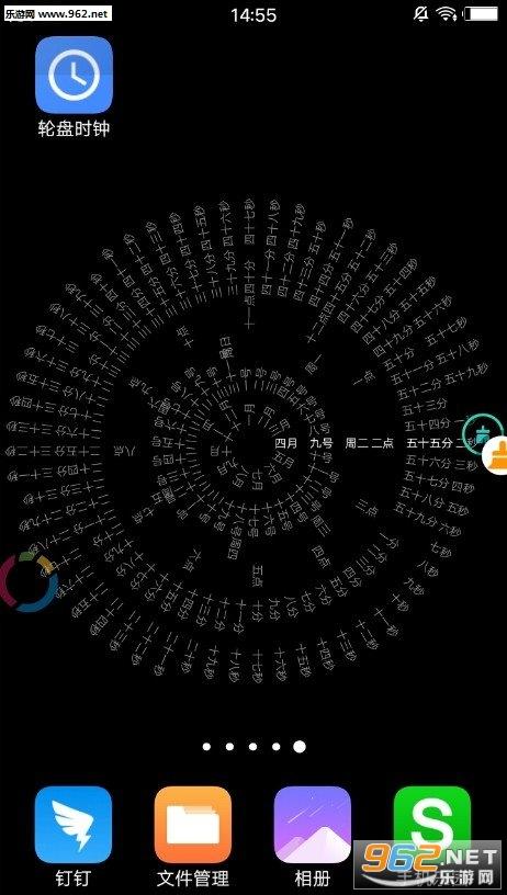 时间轮盘屏保手机版v1.7_截图1