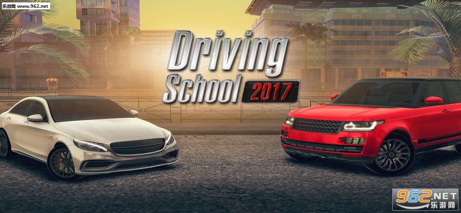 Driving School 2017 ios版v3.2_截图0