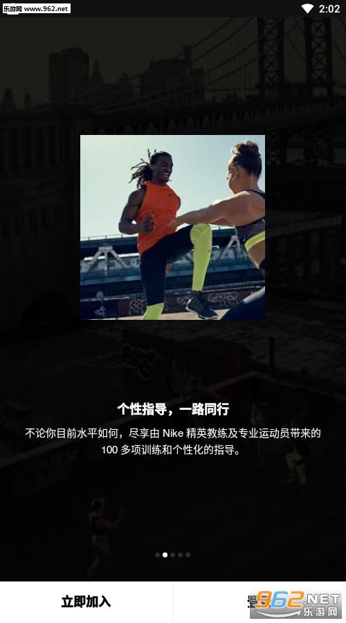 NikeTrainingClub安卓版v5.2.1_截图0