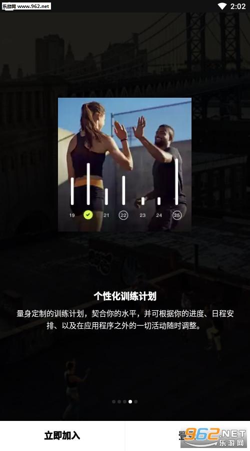 NikeTrainingClub安卓版v5.2.1_截图2