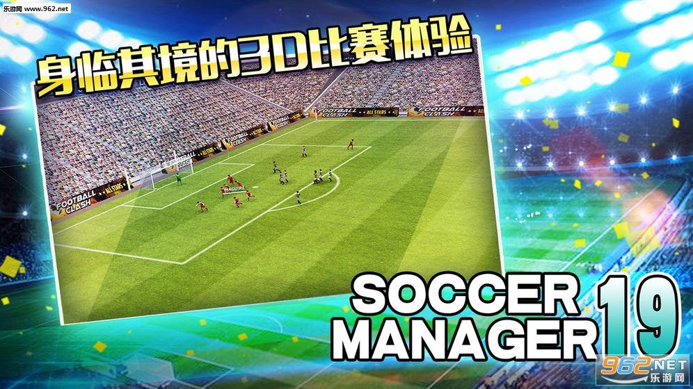 梦幻足球世界游戏v1.0截图0