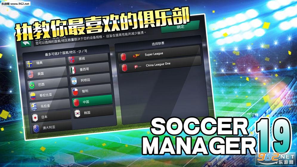 梦幻足球世界游戏v1.0截图1