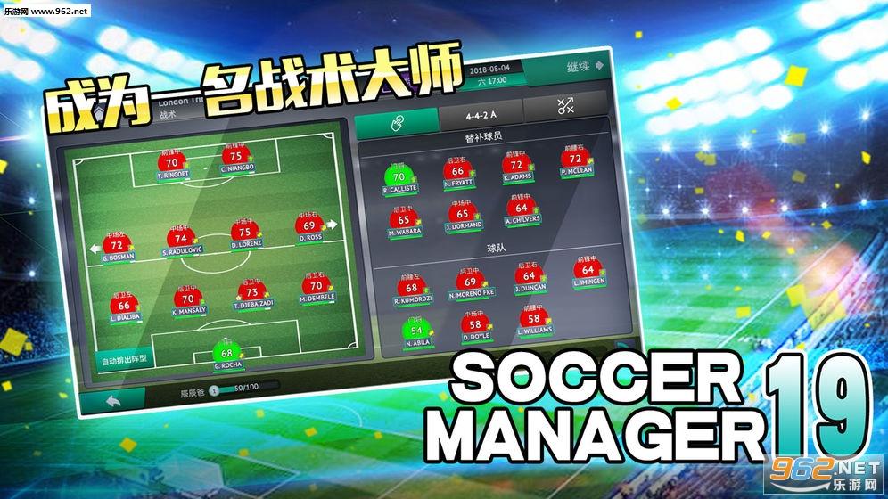 梦幻足球世界游戏v1.0截图3