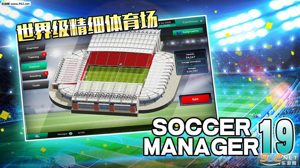 梦幻足球世界游戏v1.0截图4