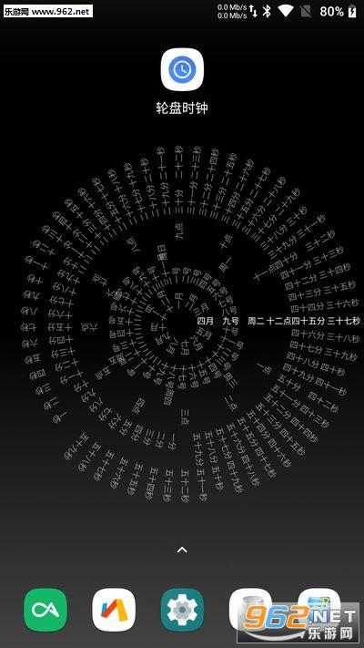 罗盘时钟appv1.7_截图2