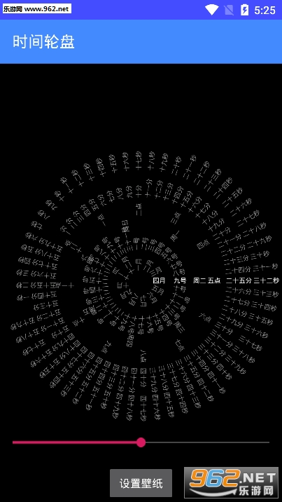 罗盘时钟appv1.7_截图3