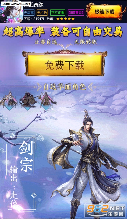 仙武奇缘手游v3.4.0_截图1