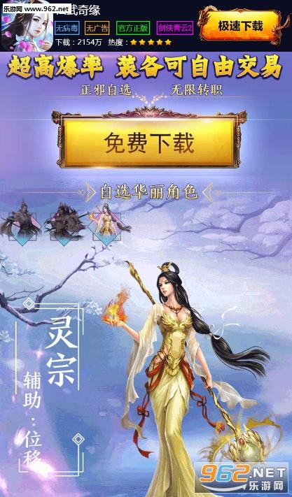 仙武奇缘手游v3.4.0_截图2