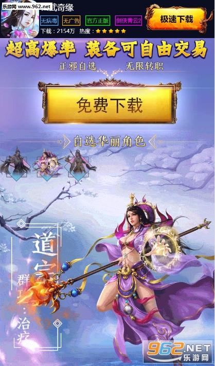 仙武奇缘手游v3.4.0_截图3