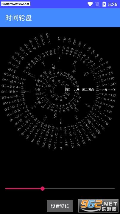 罗盘时间屏保手机版v1.7_截图1