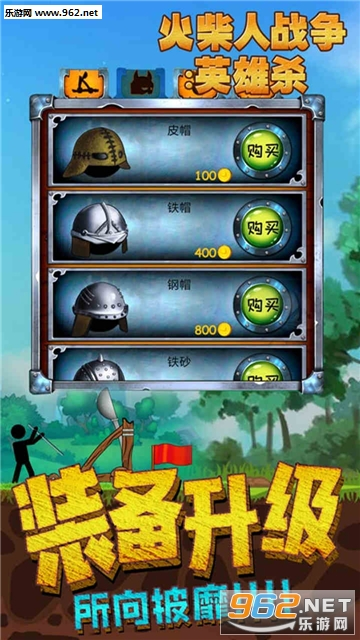 火柴人战争英雄杀安卓版v1.0.1_截图0