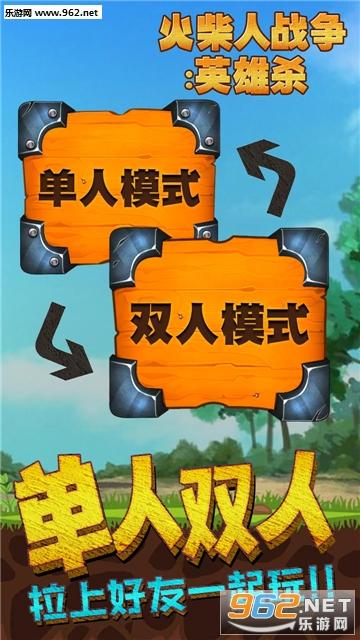 火柴人战争英雄杀安卓版v1.0.1_截图2
