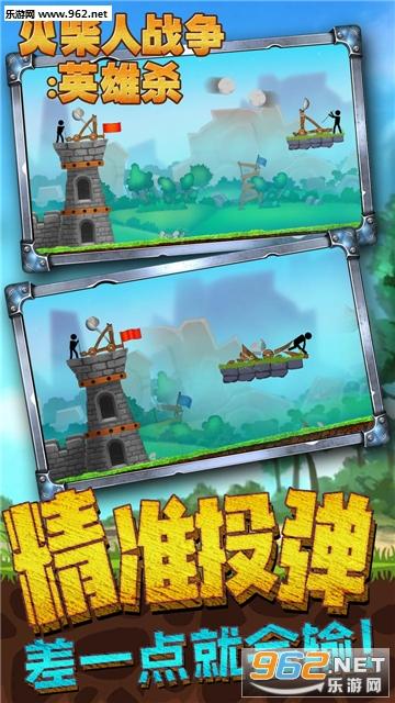 火柴人战争英雄杀安卓版v1.0.1_截图3