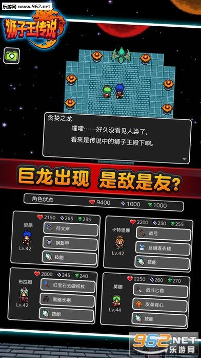 狮子王传说官方版(中文版)v1.0.0_截图2