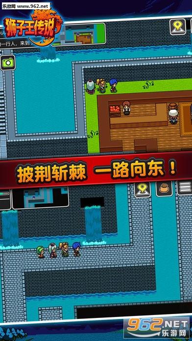 狮子王传说官方版(中文版)v1.0.0_截图3