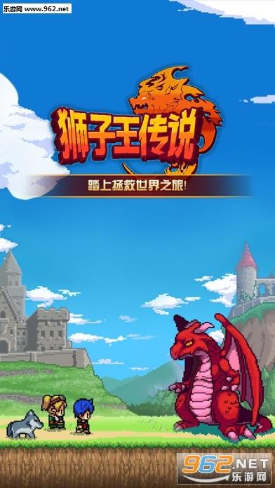 狮子王传说官方版(中文版)v1.0.0_截图0