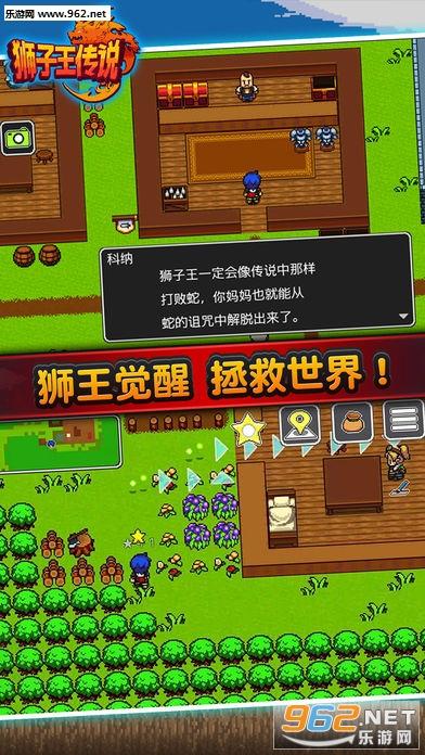 狮子王传说官方版(中文版)v1.0.0_截图1