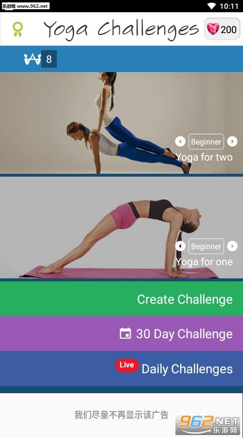 瑜伽挑战安卓版v170.0_截图0