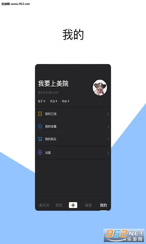 美术舟appv1.0 安卓版_截图1