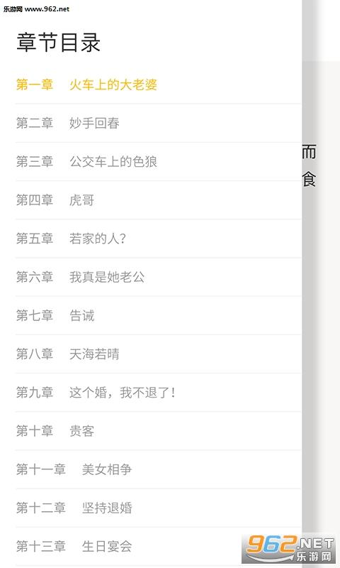 哗啦小说appv1.0.0 安卓版_截图3