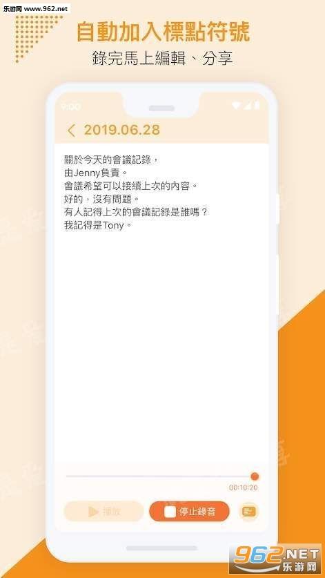 雅婷逐字稿苹果版v2.2.0截图0