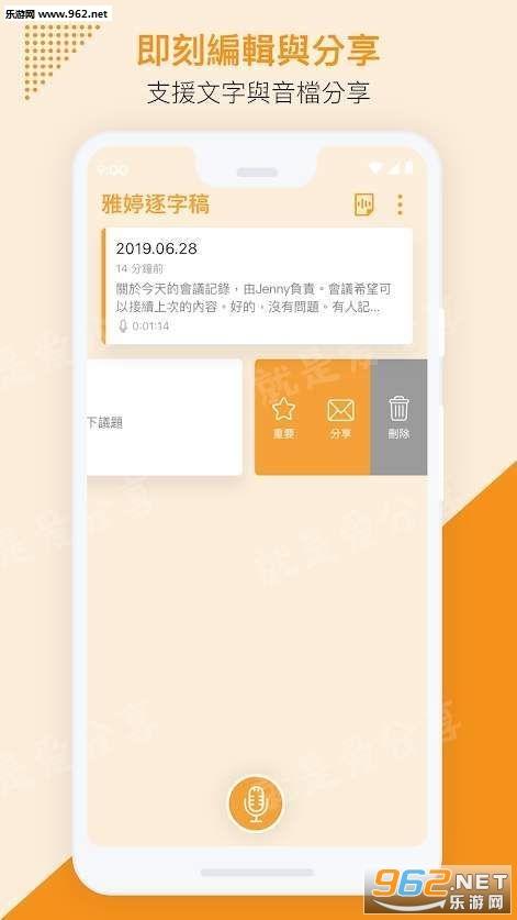 雅婷逐字稿苹果版v2.2.0截图3