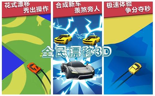 全民漂移3D下载_全民漂移3D最新版_手机版_乐游网