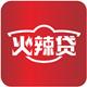 火辣贷app