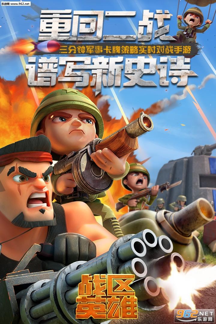 战区英雄九游版v2.9.8_截图3