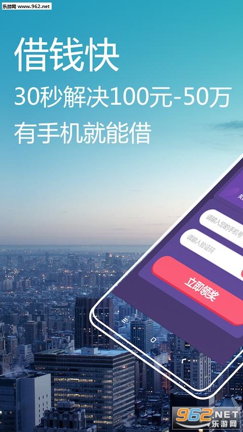火辣贷app_截图1