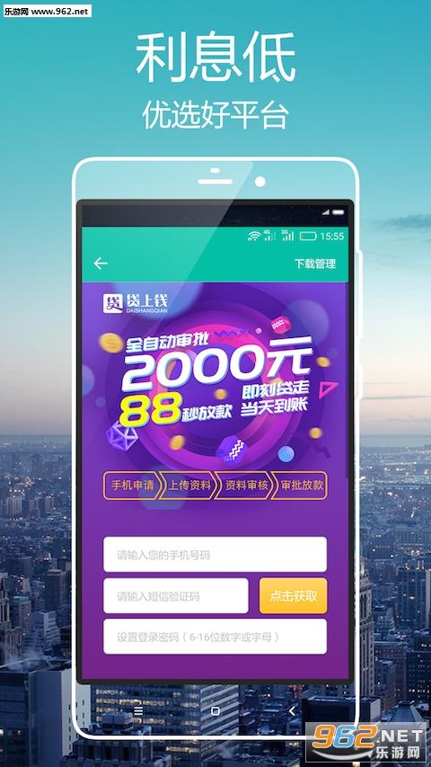火辣贷app_截图3