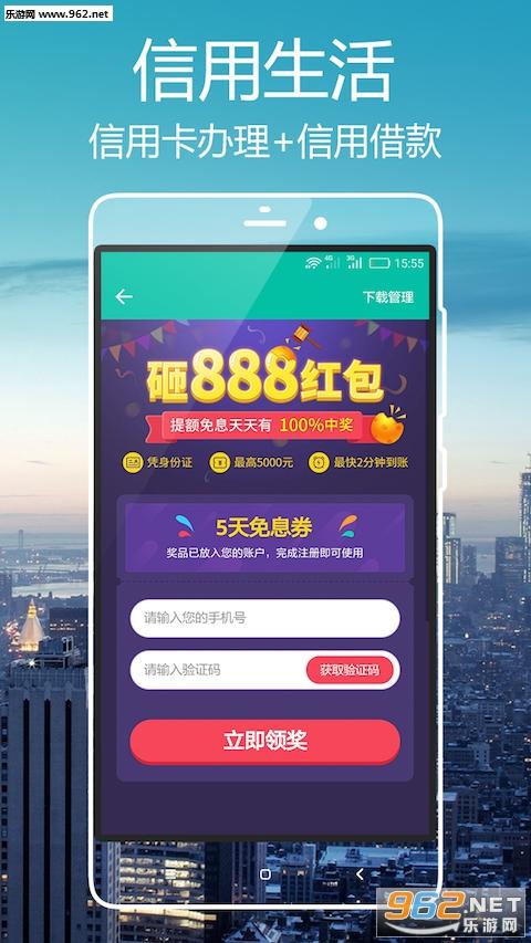 火辣贷app_截图0