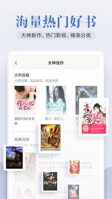 米阅小说app最新版3.8.0截图0