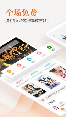 米阅小说app最新版3.8.0截图2