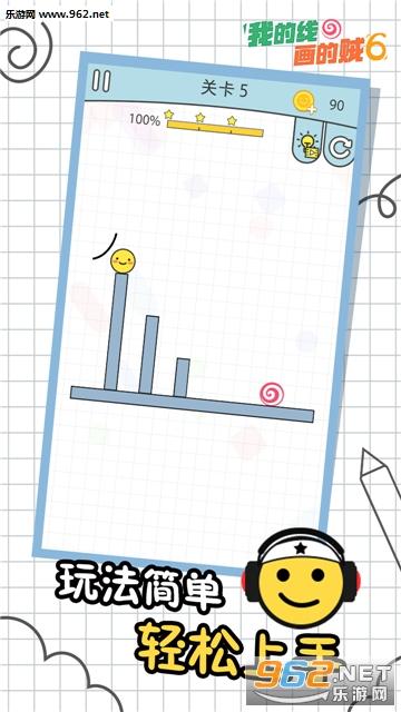我的线画得贼6最新版(黑洞之路)v1.1截图2
