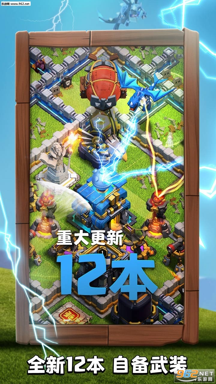 部落�_突手游v11.446.20(Clash of Clans)_截�D0