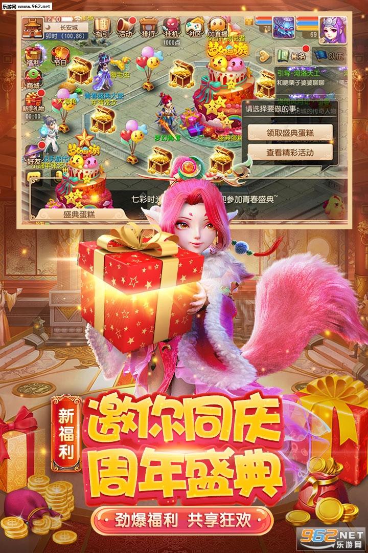 网易梦幻西游v1.222.0截图0