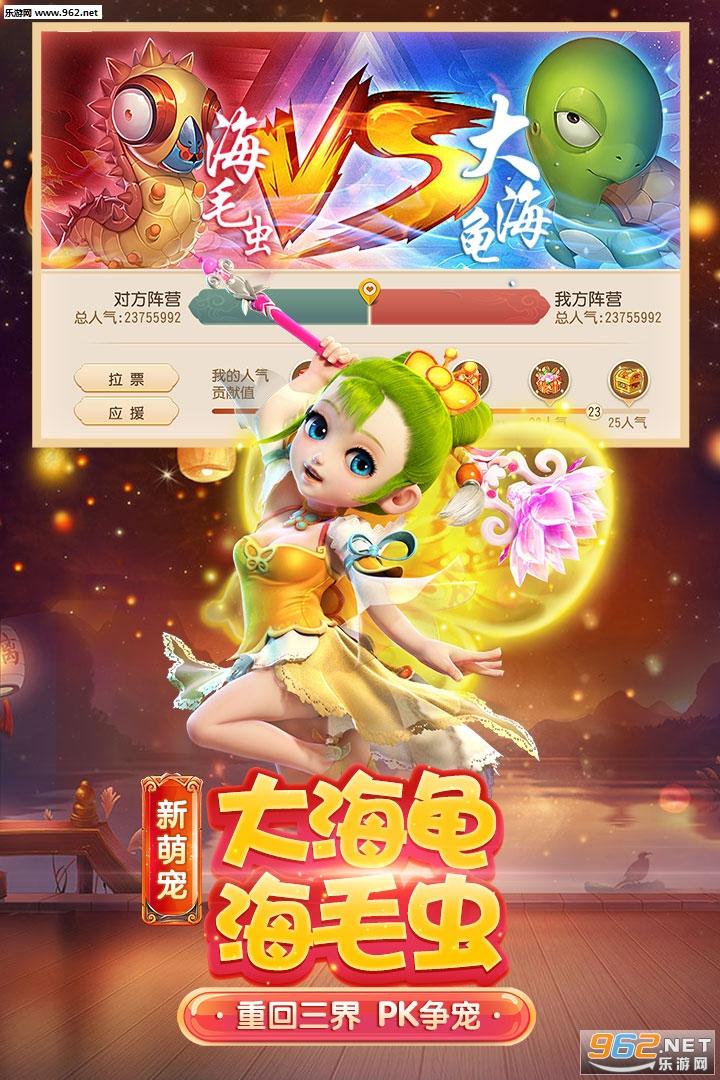 网易梦幻西游v1.222.0截图3