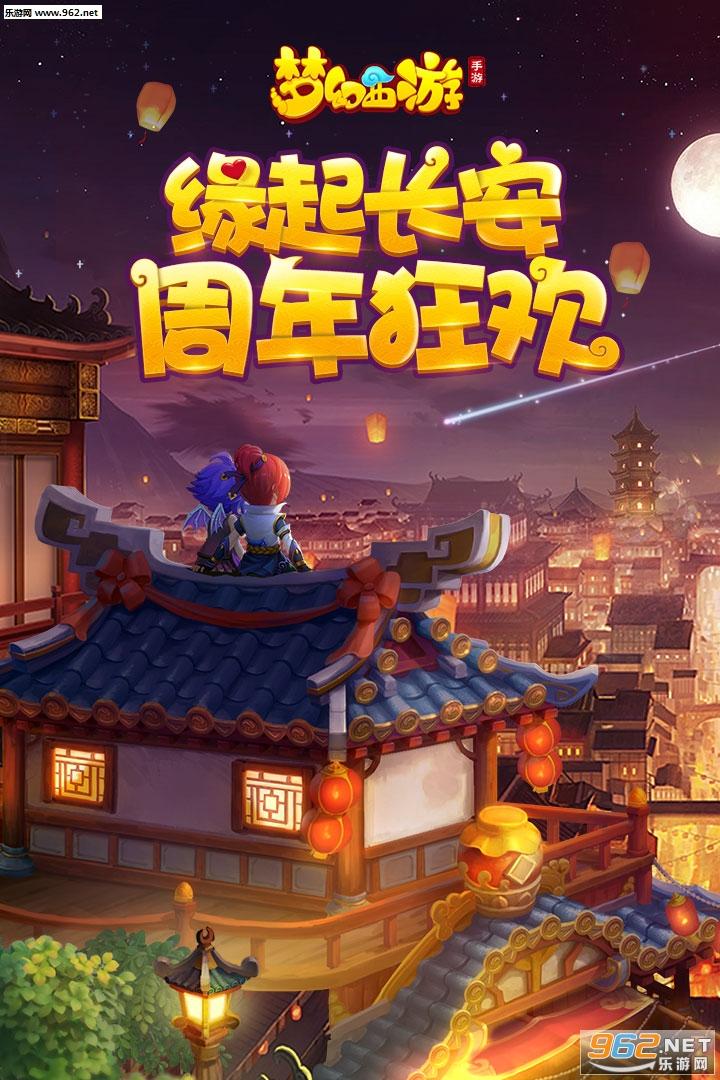 网易梦幻西游v1.222.0截图4