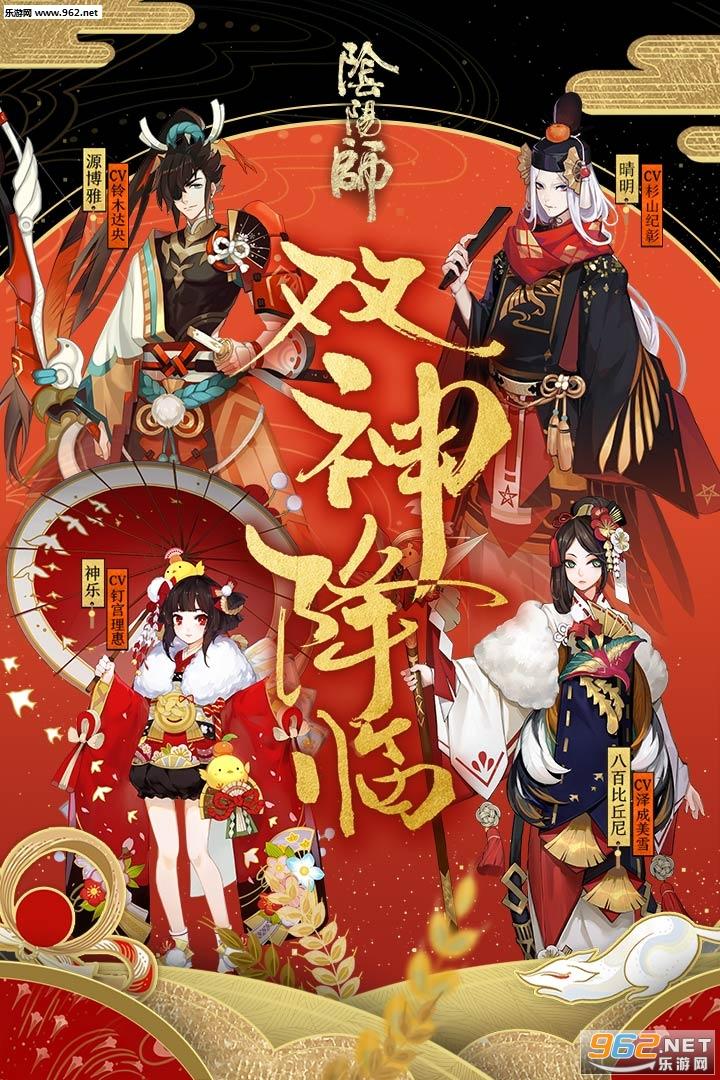 阴阳师手游v1.0.63(最新版)_截图0