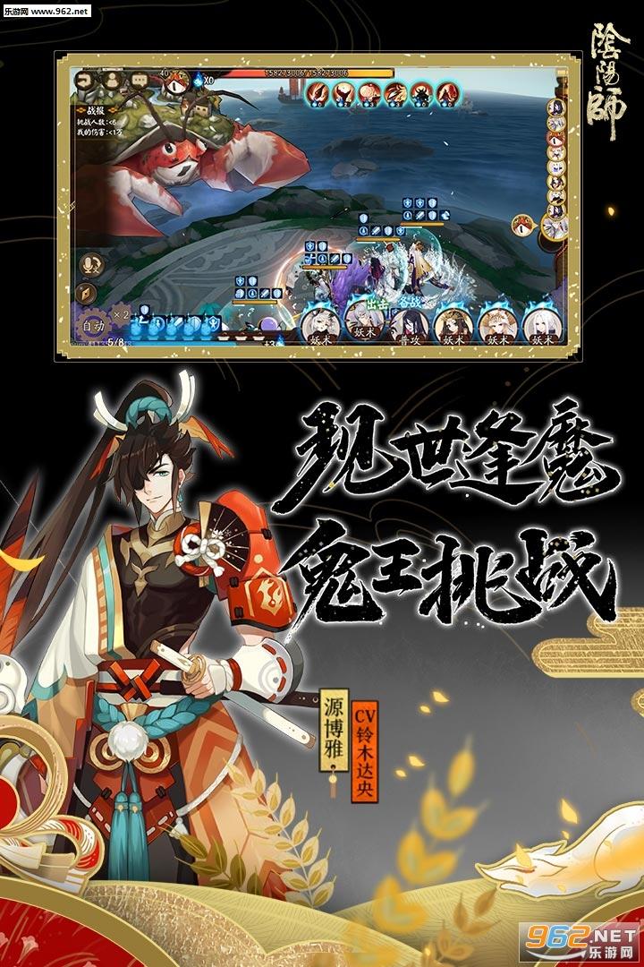 阴阳师手游v1.0.63(最新版)_截图2