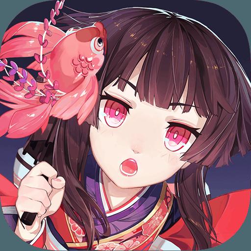 阴阳师手游v1.0.63(最新版)