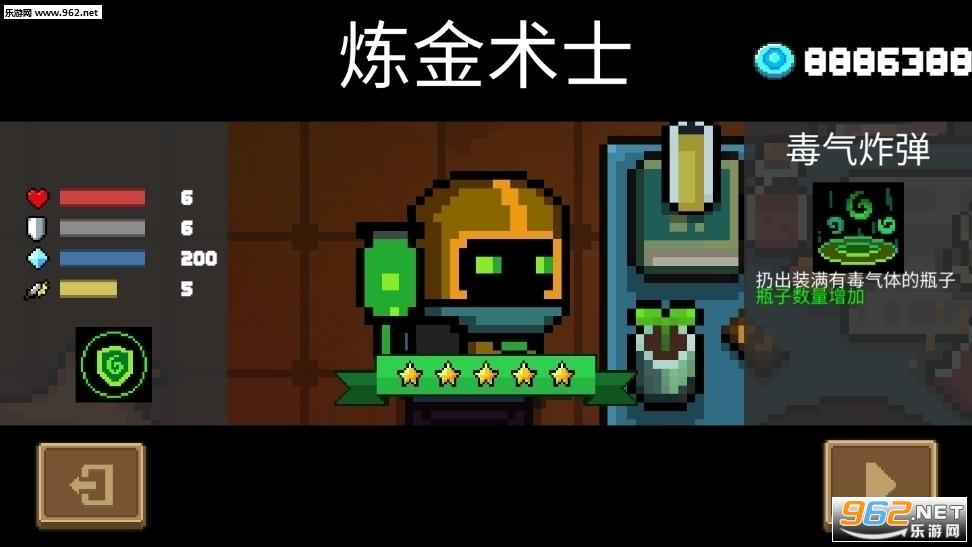 元气骑士2.1.0无限蓝版_截图2