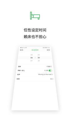 闹钟王安卓版v1.3.3截图3