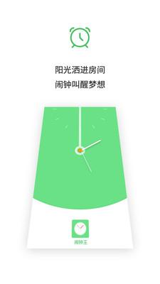 闹钟王安卓版v1.3.3截图1