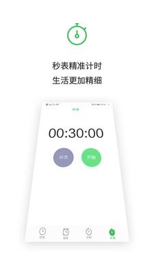 闹钟王安卓版v1.3.3截图0