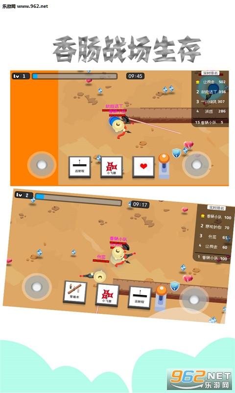香肠战场生存游戏安卓版v1.3.5截图0