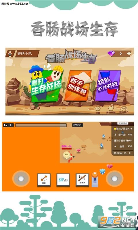 香肠战场生存游戏安卓版v1.3.5截图1